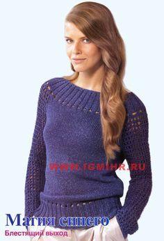 Элегантный синий пуловер с модными рукавами, связанными сетчатым узором. Спицы