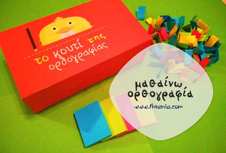 Το κουτί της ορθογραφίας! Ένας απλός τρόπος για να μάθει ορθογραφία!   Θρανία - εκπαιδευτικό υλικό δημοτικού