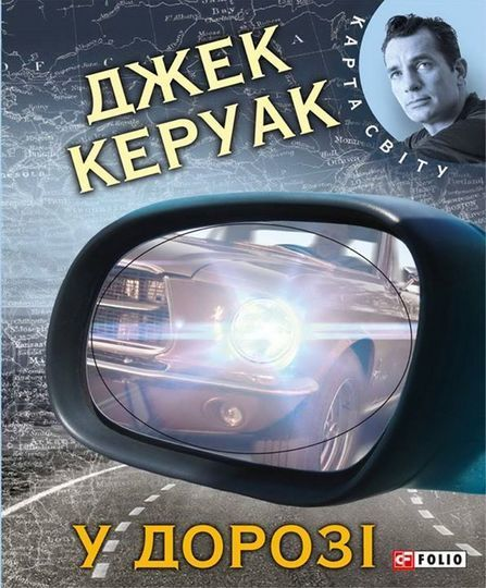 Обложка книги Джек Керуак