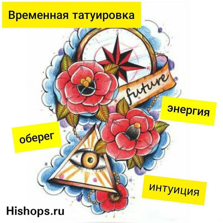 🍀 Временные татуировки 🍀 (@hishops_tattoo) в Instagram: «Временная татуировка в магазине HiShops.ru по привлекательной цене. 🔥 Цена: 280 ₽ ✅ Размер: 21х15…»