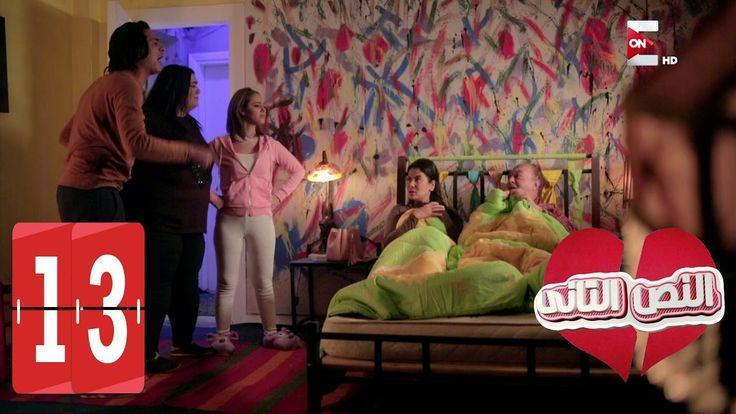 مسلسل النص التاني - الحلقة الثالثة عشر (13) Alnos Altany Episode