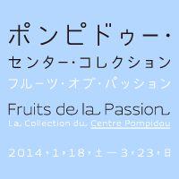 ポンピドゥー・センター・コレクション フルーツ・オブ・パッション @兵庫県立美術館 2014/1/18~3/23