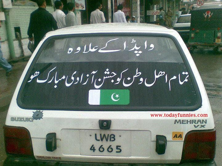 As Everyone Knows That Month Of August Has Been Starts And We All Pakistanis Celebrate Our Independence Day On 14th Of August. So Today I Am Going To Share A Very Funny Post According To Independence Day As Well As Load Shedding In Pakistan. This Is Very Very Humor Picture Of A Car With Funny Quote. In This Funny Picture A Funny Quote Against WAPDA Is Written On A Car Back With Pakistani Flag On Independence Day.