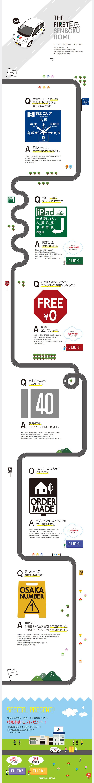 はじめてだ泉北ホーム【不動産関連】だLPデザイン。WEBデザイナーさん必見