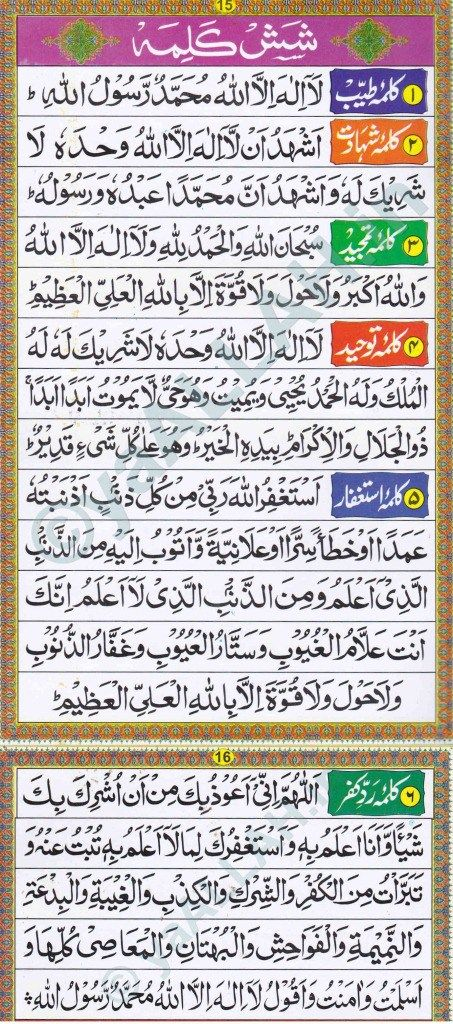 Six Kalimah in Islam in Arabic_yaALLAH.in