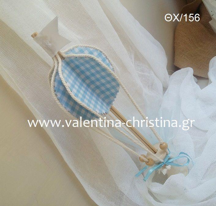 Μπομπονιέρα βάπτισης αερόστατο με βάση καρό
