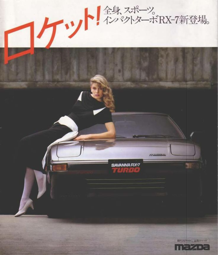 Old school FB rx7 with a 80's model | Automotive + Fashion ...