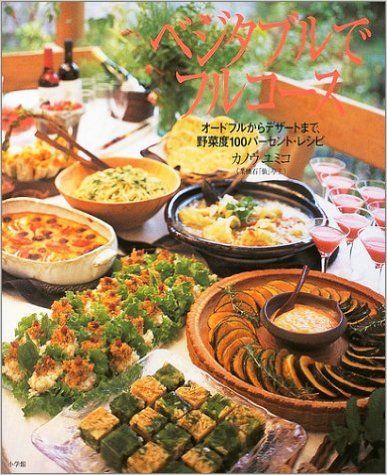 Amazon.co.jp: ベジタブルでフルコース―オードブルからデザートまで、野菜度100パーセント・レシピ: カノウ ユミコ: 本
