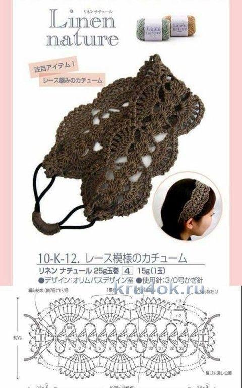 повязка на голову крючком для женщин схемы