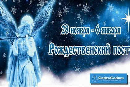 Начало Рождественского поста в 2018 году: календарь питания по дням поста - http://godzagodom.com/rozhdestvenskij-post-v-2018-godu-pitanie/