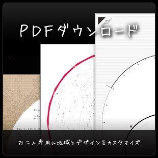 PDFダウンロード:お二人専用に地域とデザインをカスタマイズ