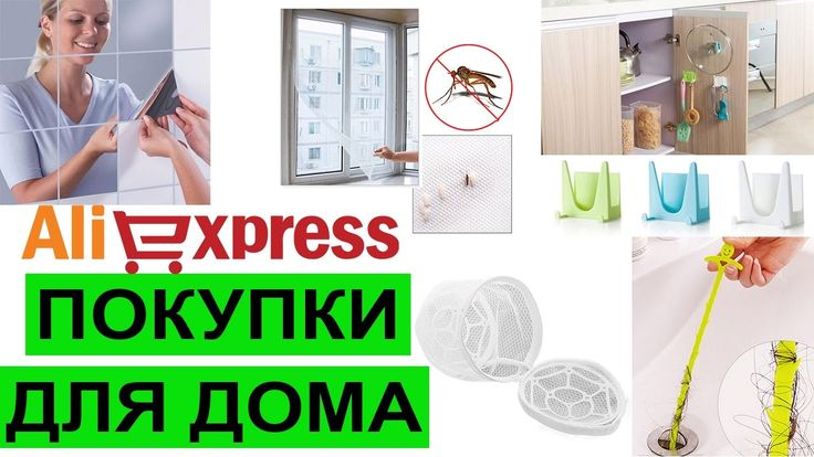 ПОЛЕЗНЫЕ МЕЛОЧИ ДЛЯ ДОМА AliExpress