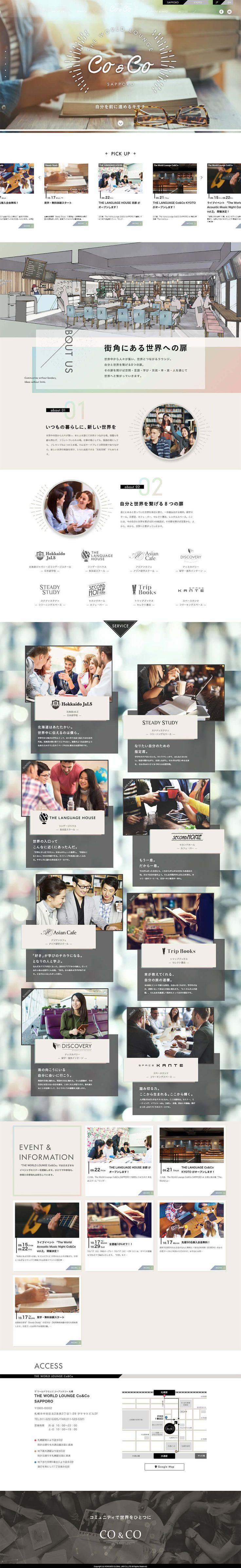 THE WORLD LOUNGE Co&Co SAPPORO様の「THE WORLD LOUNGE Co&Co SAPPORO」のランディングページ(LP)シンプル系|サービス・保険・金融 #LP #ランディングページ #ランペ #THE WORLD LOUNGE Co&Co SAPPORO