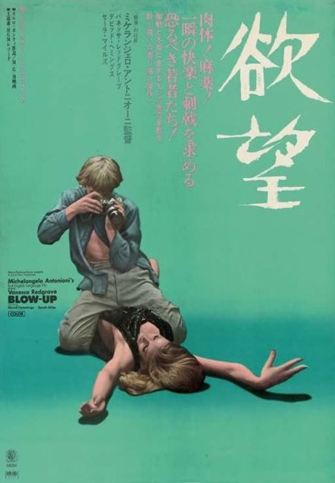 Japanese Movie Poster: Blow-Up. 1966.