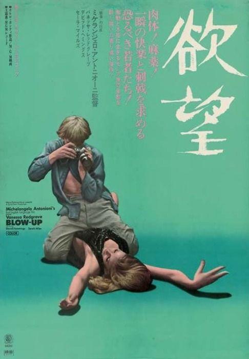 Japanese Movie Poster: Blow-Up. 1966 - Gurafiku: Japanese Graphic Design