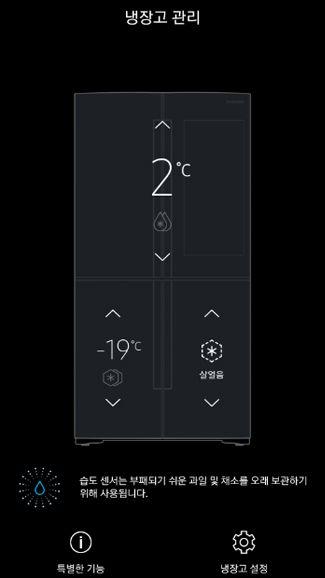 냉장고 관리 UI 이미지 입니다.