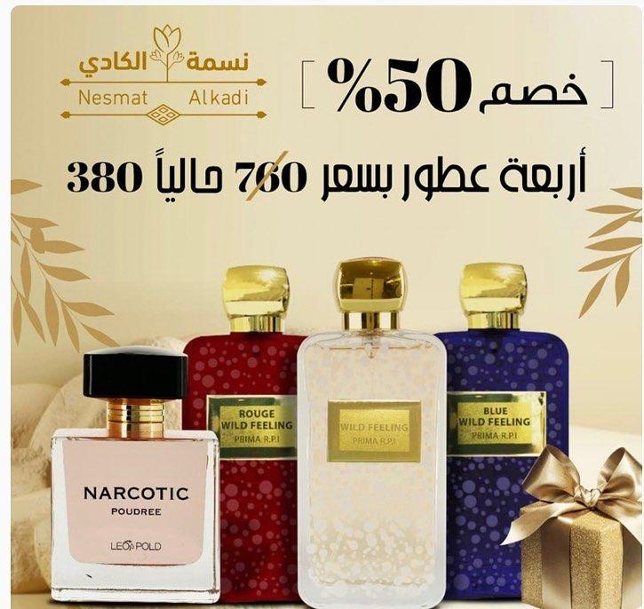عرض لايفوتك 4 عطور بسعر عطرين من نسمة الكادي رائحة وثبات عطور عطورات الرياض الرياض الآن السعودية فخامه Luxury Perfume Perfume Bottles Perfume