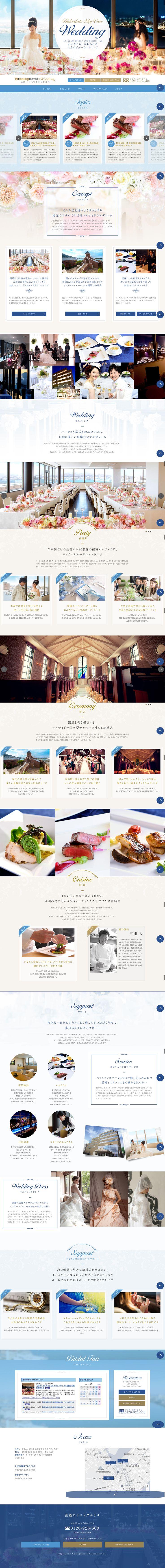 ウイニングホテル-ブライダル | 北海道函館市のホテルウエディング・結婚式場 #Site