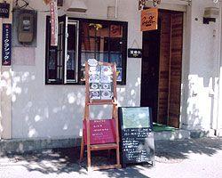 Pasta house Zepe 平日ランチセット800円~、ランチセットのみデザートサービス。 パスタ・ピザ・季節の一品料理・各種飲物・サイドメニュー。  http://www.scci-net.com/shops/details/?id=507