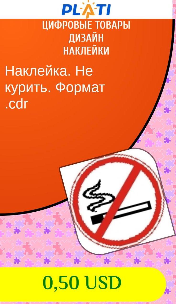 Наклейка. Не курить. Формат .cdr Цифровые товары Дизайн Наклейки