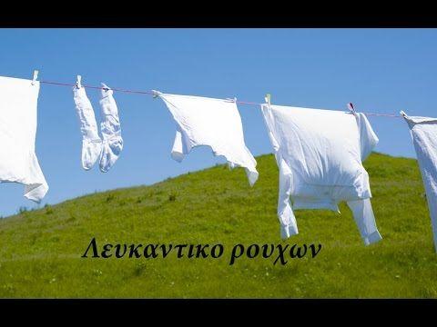 Φτιάξτε εύκολα το δικό σας λευκαντικό ρούχων | Εναλλακτική Δράση