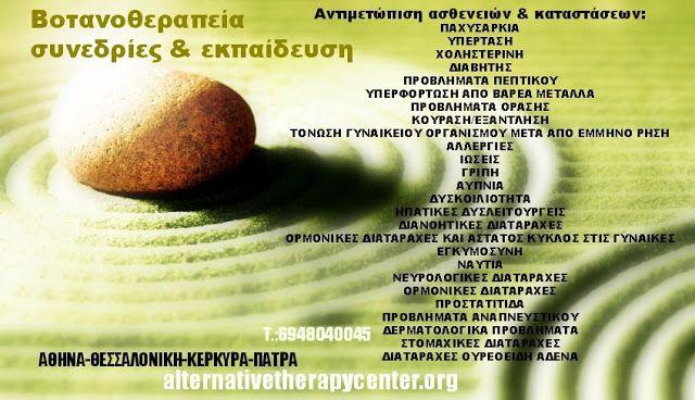 Εκπαίδευση Βοτανοθεραπείας και θεραπευτικές συνεδρίες