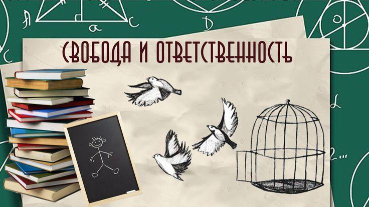 Свобода и необходимость  Подготовка к ЕГЭ по обществознанию 2017