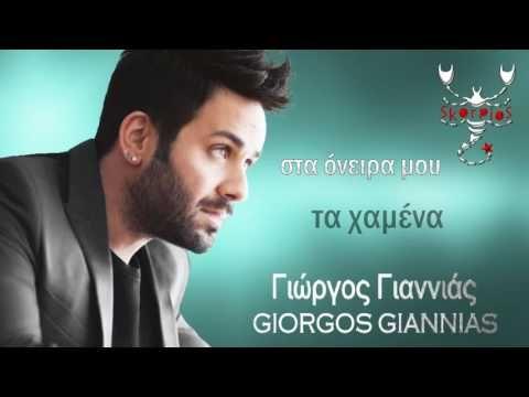 Ένα ταξίδι ακόμα Γιώργος Γιαννιάς ★ Ena taxidi akoma Giorgos Giannias