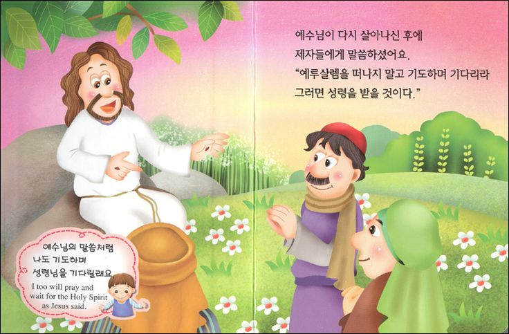 The Lord's Prayer in Korean - Google Search