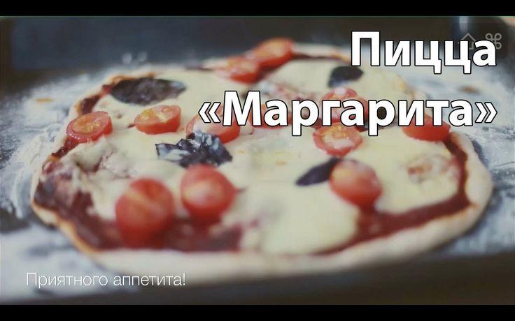 "Пицца ""Маргарита""  [Рецепты Bon Appetit]"