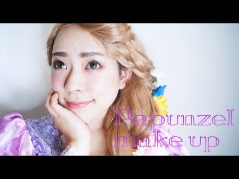 ハロウィン ラプンツェル風メイク  〜Halloween Rapunzel make up〜 - YouTube
