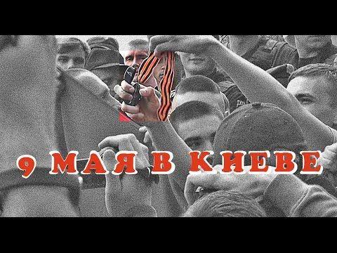 «Комуняку – на гілляку» или День Победы по-киевски