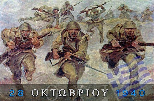 28 Οκτωβρίου 1940 - Επέτειος του Όχι