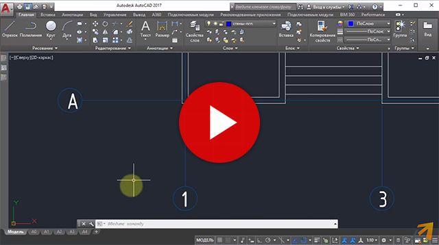 AutoCAD/Автокад видеоуроки. Практические видео уроки Автокад 2013/2014 (для начинающих)