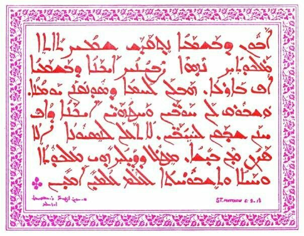 Paternoster in Syriac