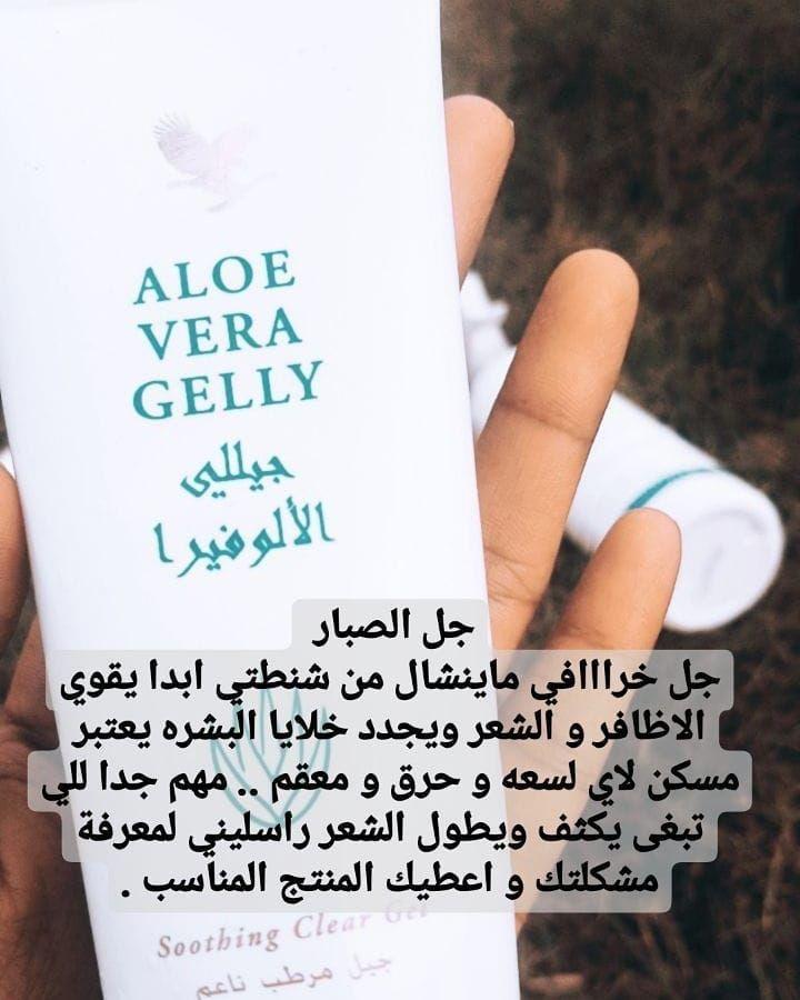 كريم ألوفيرا جيلي هو منتج نقي 100 ومثبت من جيل الصبار كما لو أنك قمت بعصره من الأوراق بنفسك للتو يؤمن فوائد لا Aloe Vera Gelly Instagram Posts Instagram