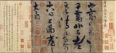 Li Bai - Wikipedia, the free encyclopedia