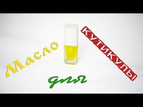 Масло для кутикулы и ногтей - Kamila Secrets Выпуск 36 - YouTube