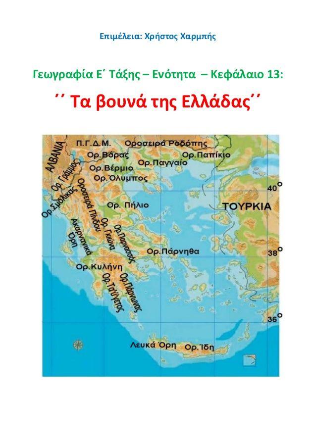 Επιμέλεια: Χρήστος Χαρμπής  Γεωγραφία Ε΄ Τάξης – Ενότητα – Κεφάλαιο 13:  ΄΄ Τα βουνά της Ελλάδας΄΄