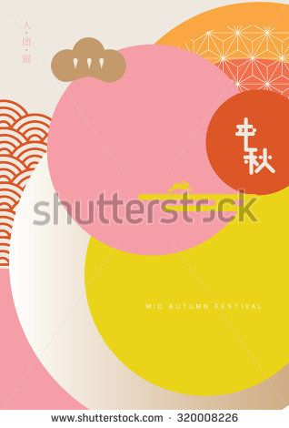 Chinese moon cake festival greetings with typography/ Mid autumn celebration with Chinese text/ abstract background design/ Japanese textile pattern - stock vector