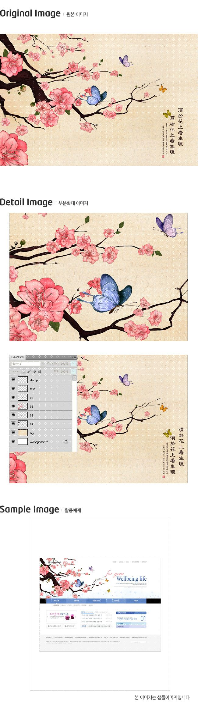 그림, 나뭇가지, 수묵화, 일러스트, freegine, 전통, illust, 한국화, 나비, 페인터, Painter, 벚꽃, 문화예술, 동양화…