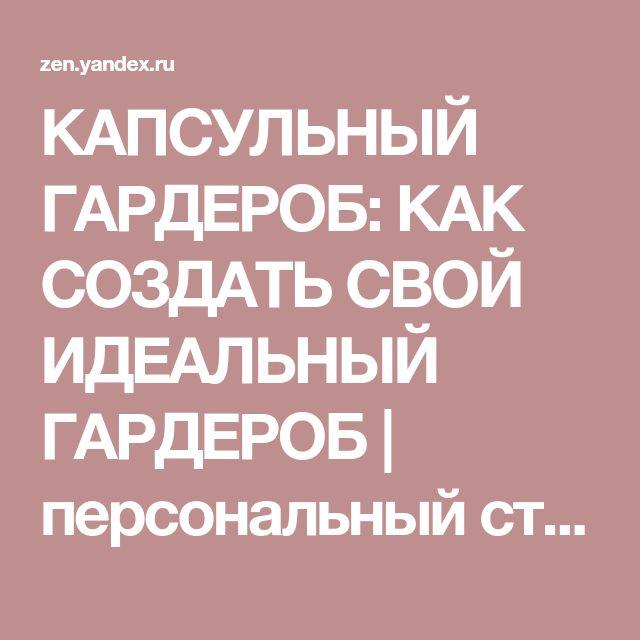 7f0c17810abc КАПСУЛЬНЫЙ ГАРДЕРОБ  КАК СОЗДАТЬ СВОЙ ИДЕАЛЬНЫЙ ГАРДЕРОБ   персональный  стиль   Яндекс Дзен   женские штучки   Pinterest