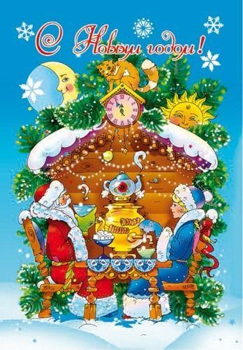 Открытка фото картинка С Новым годом! Дед Мороз и Снегурочка пьют чай из самовара поздравление рисунок С Новым годом! Дед Мороз и Снегурочка vamotkrytka.ru bquockhanh - Middle-East Beauties in Portraits (Cont.) - Buscar con Google