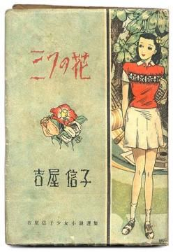 松本かつぢ Matsumoto Katsuji - Mittsu no Hana by Yoshiya Nobuko (1948) cover