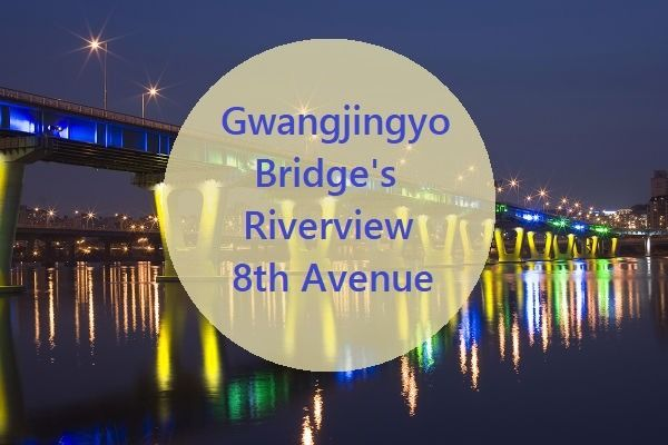 Travel Korea Tips : Gwangjingyo Bridge's Riverview 8th Avenue