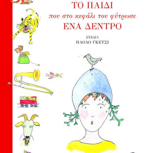 Ροδούλα Παππά «Το παιδί που στο κεφάλι του φύτρωσε ένα δέντρο» Κρατικό Βραβείο Παιδικής Λογοτεχνίας 2013 Διαβάζει ο ποιητής Βασίλης Αμανατίδης Το βιβλίο κυκλοφορεί από τις Εκδόσεις ΝΕΦΕΛΗ στη σειρ