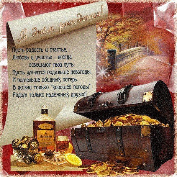 Krasivye Kartinki Muzhchine S Dnem Rozhdeniya 39 Foto Pozhelaniya