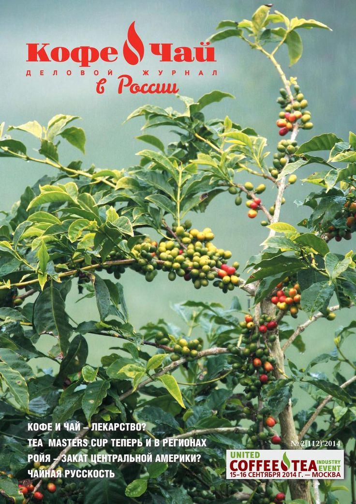 Coffee tea in russia 2 2014 rus free by Coffee & Tea - issuu