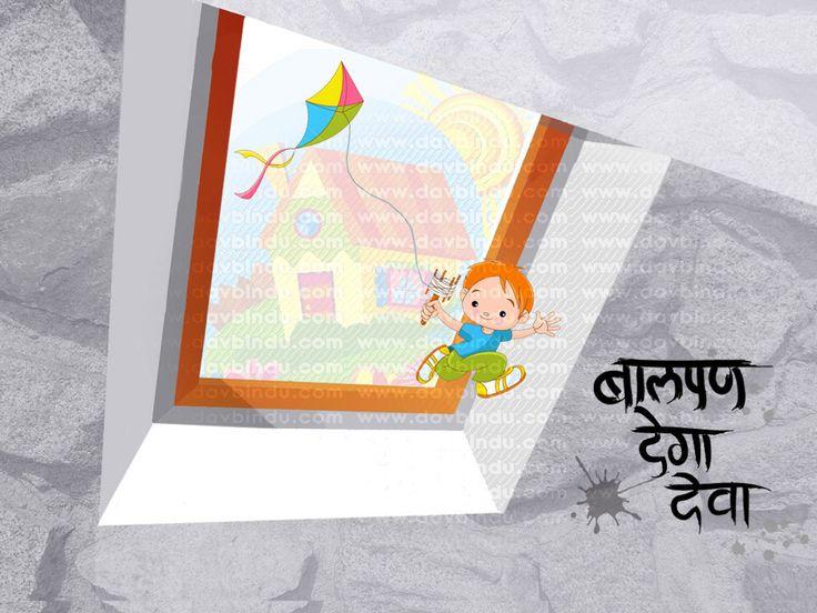 Balpan , Childhood, Marathi Wallpaper