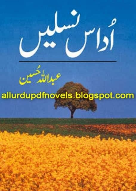 urdu novel  free in pdf format